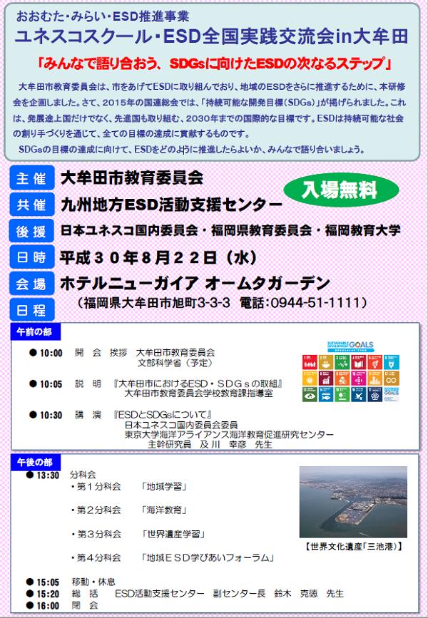 unescoschool_omuta20180822