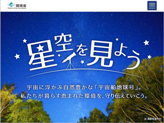 hoshikansatsu20180719