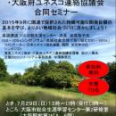 seminar_20180729
