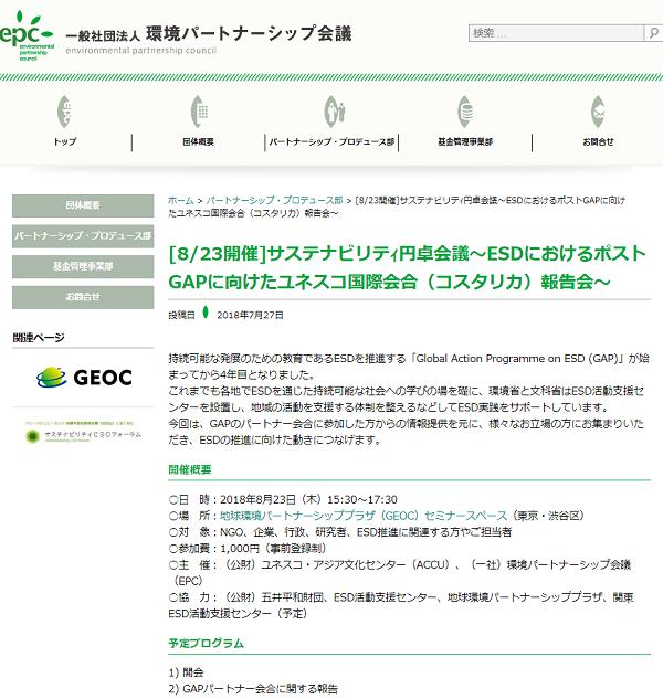 sustainability_entaku20180823