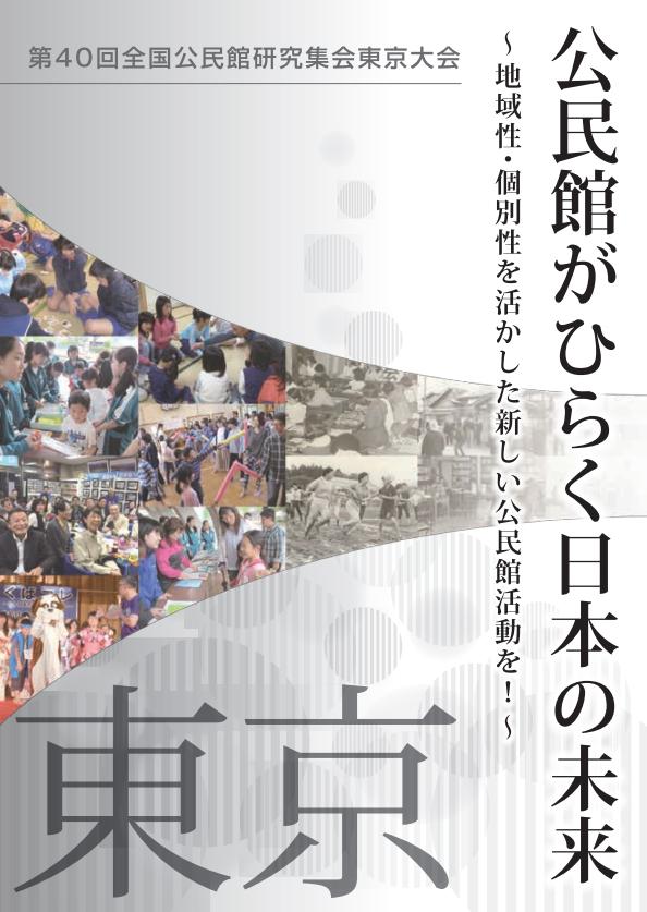 40kominkan_shukai