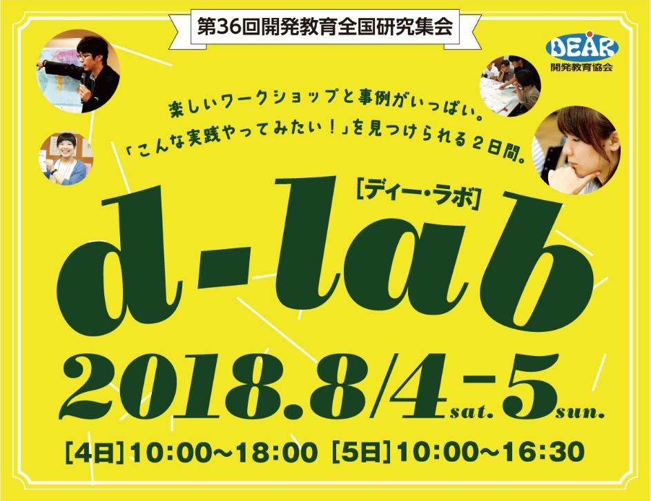 d-lab20180804-05