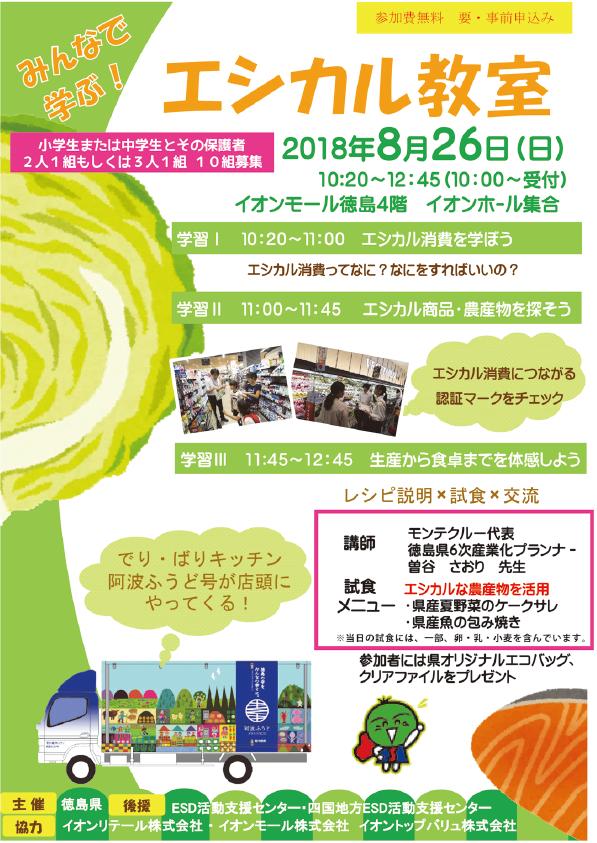 ethical_tokushima20180826