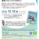 tsuyama_esdkenshu201801018