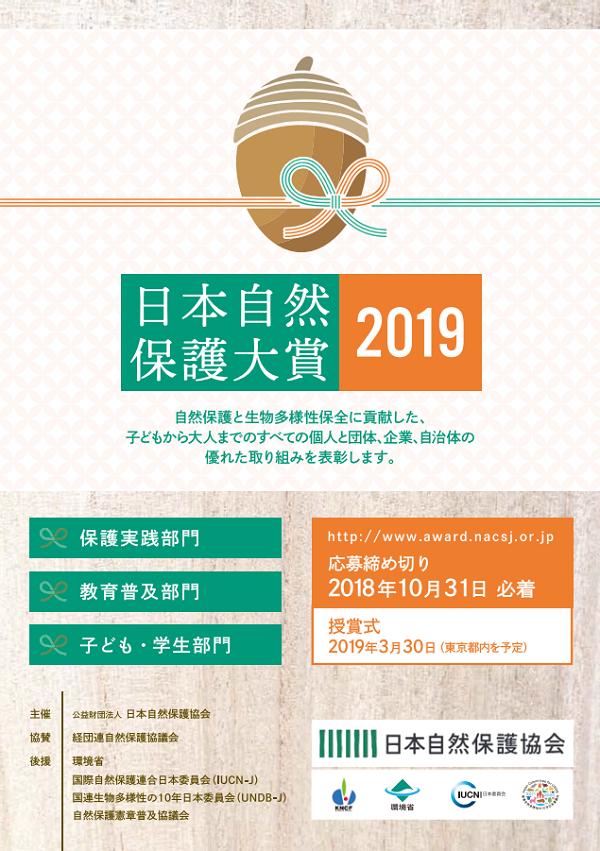 20180905_nihonsizenhogo