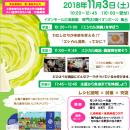 ethical_hiroshima20181103