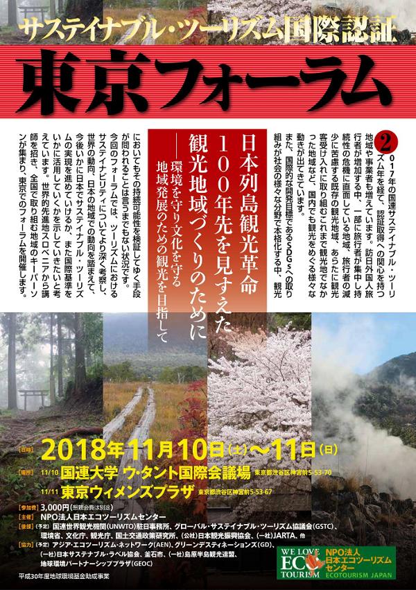 sustainabletourism20181110-11