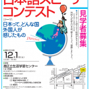 nihongospeech20181201