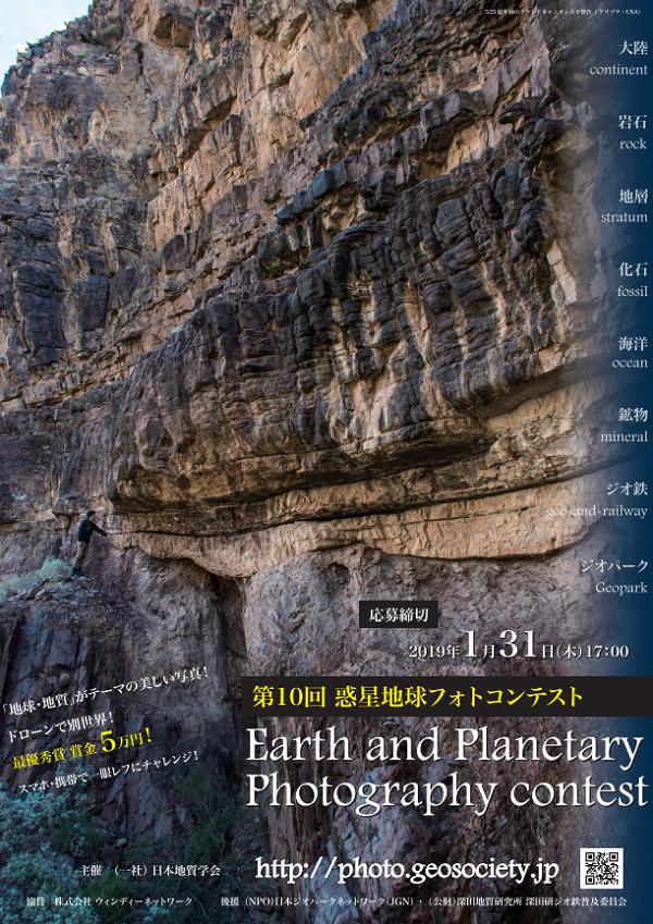 20181213_earthplanetaryphotocon10th
