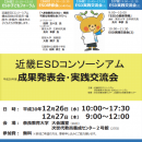 kinkiesdcons_symposium20181226-27