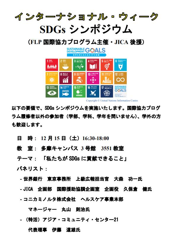 sdgssymposium20181215