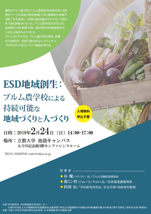 esdchiikisosei20190224