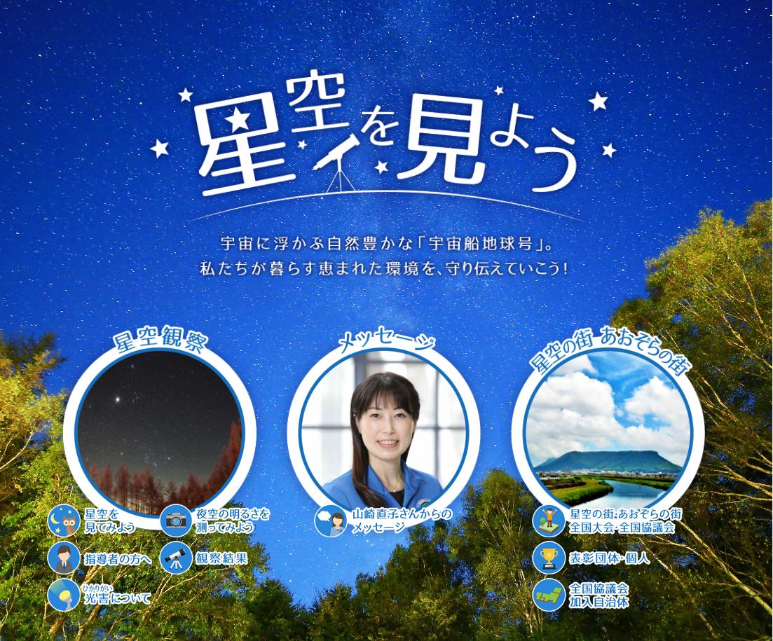 hoshikansatsu20190126-0208