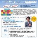 jica_seminar20190210