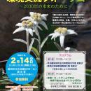 kankyokoryuforum20190214