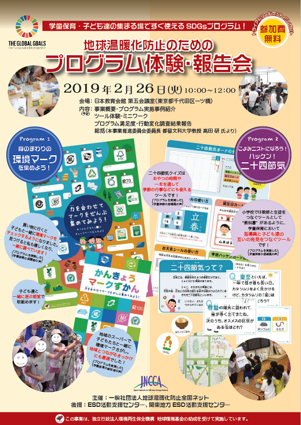 ondankaboshihokoku_20190226