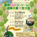 shinshu_esd201901260202
