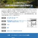 symposium20190121
