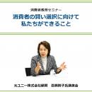 消費者教育セミナー20190225_画像