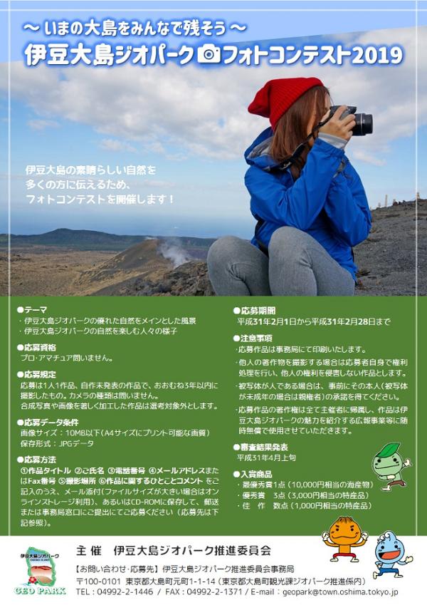 geoparkphotocon2019