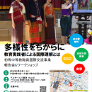 hokokukai_ws20190223