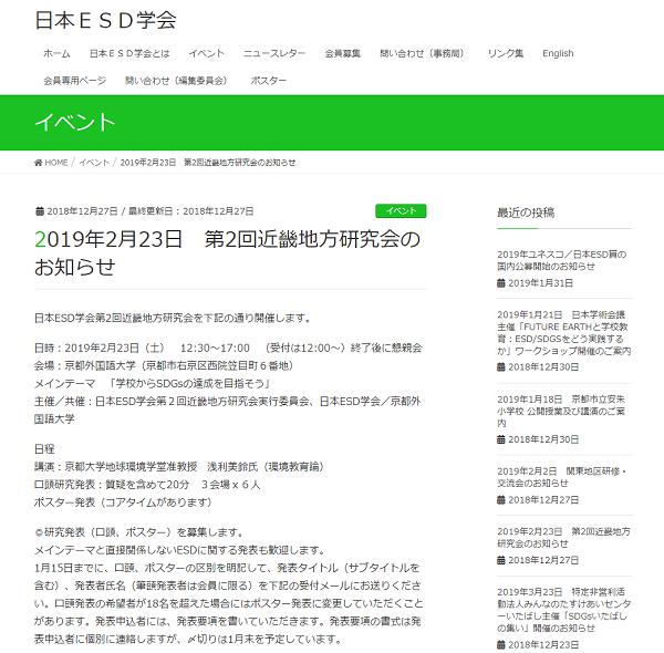 kinki_kenkyukai20190223