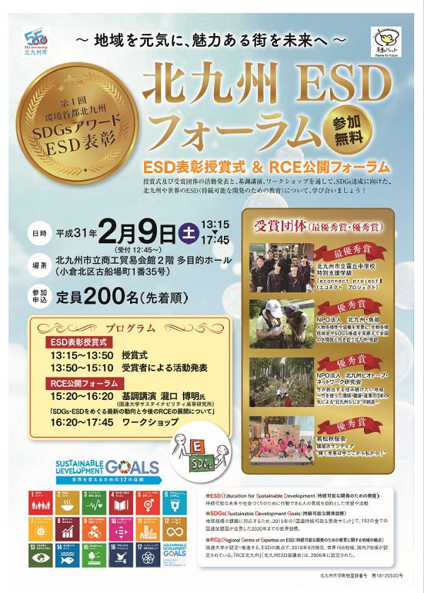 kitakyushuesdforum20190209