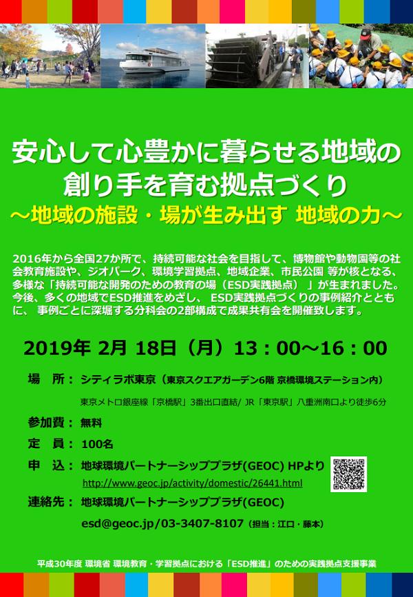 seikakyoyukai20190218