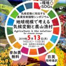 kikouhendou_symposium20190513
