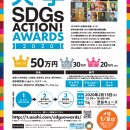 20191219_sdgsaction2020
