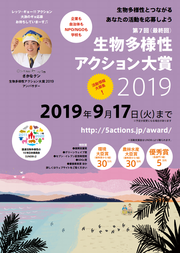 5actions2019