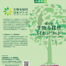 biodiversityjapan_award_06