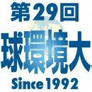 chikyukankyo_award29