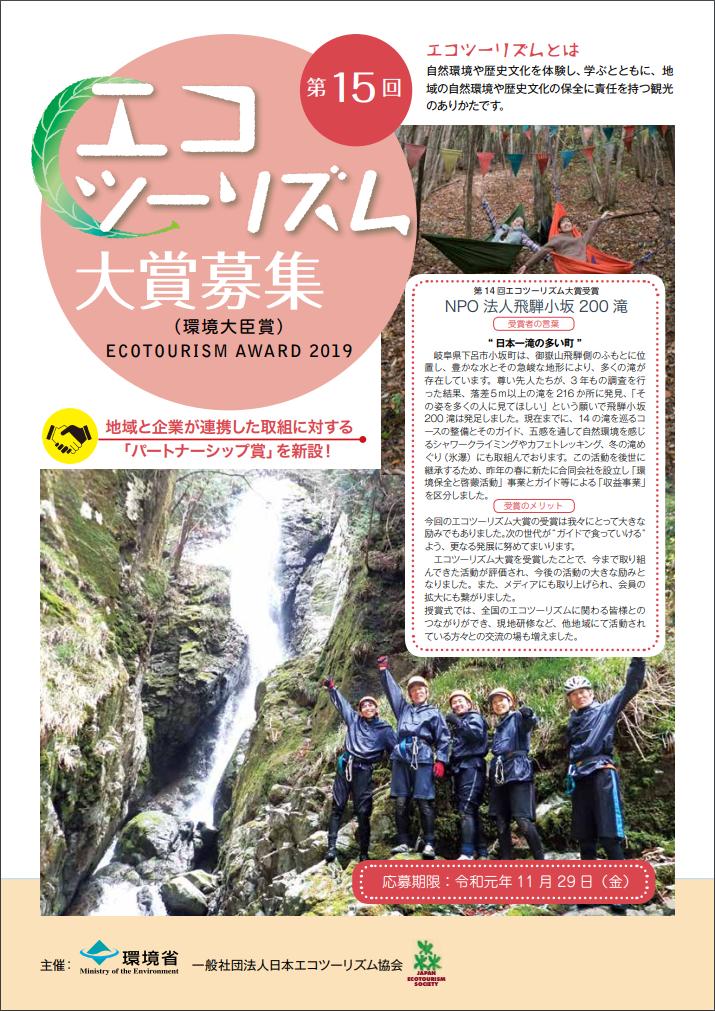 ecotourism2019