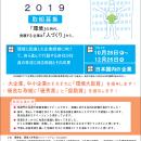 kankyohitodukuri2019