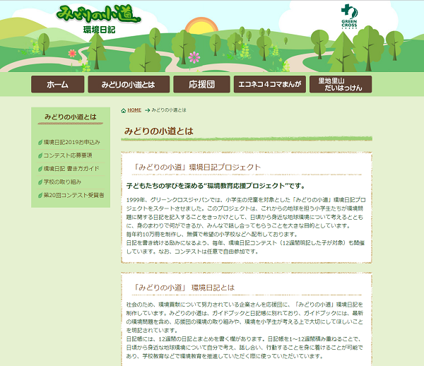 midorinokomichi2019