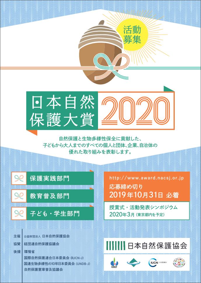 nihonshizenhogo2020