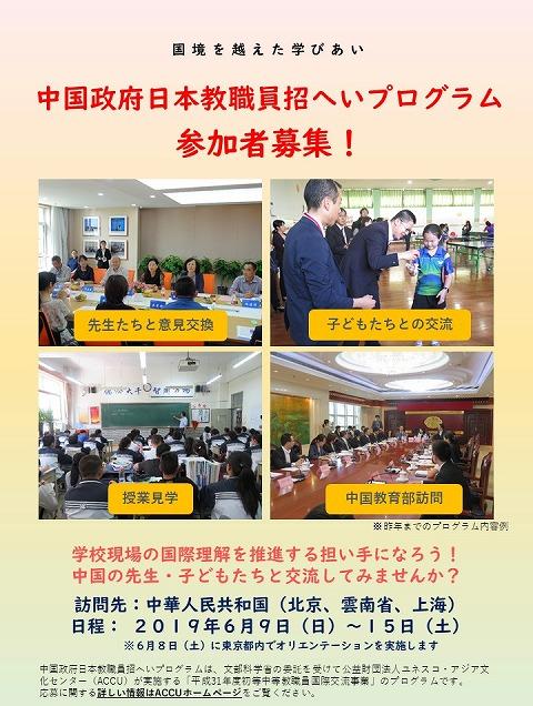 shohei_china20190423