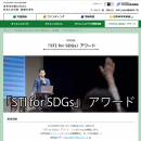 sti-for-sdgs_award