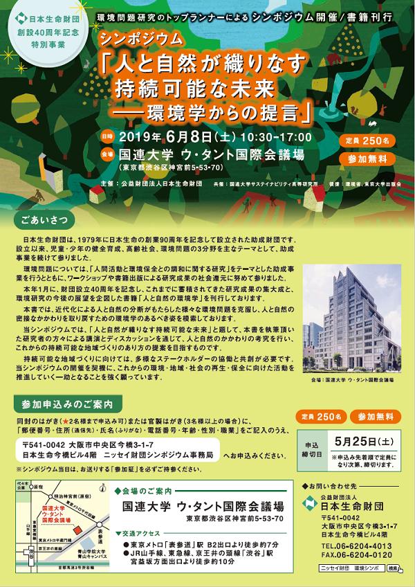 symposium20190608