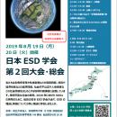 esdgakkai_2019_2ndtaikai