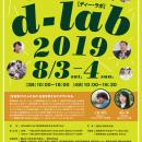 d-lab20190803-04