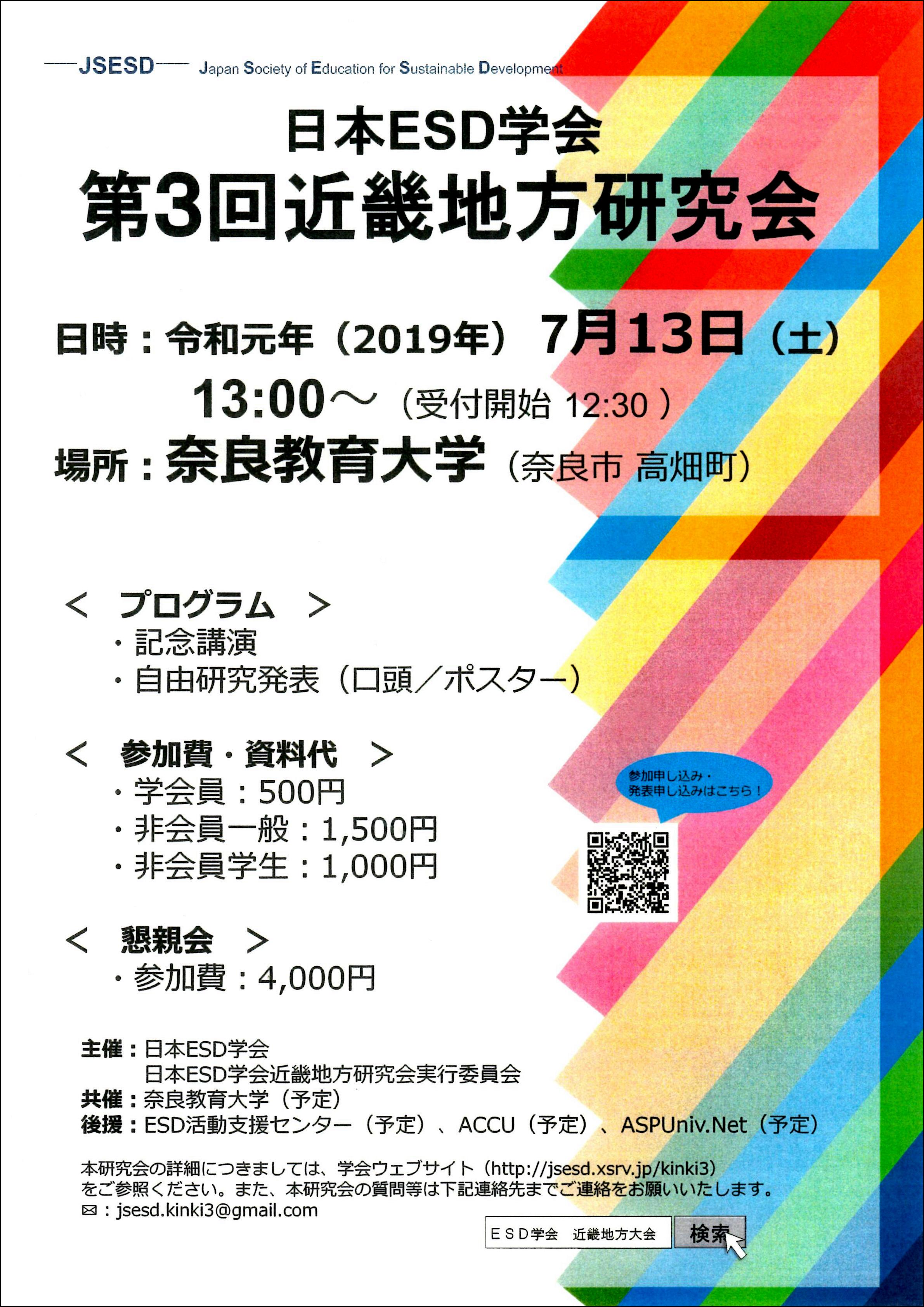 esdgakkai_2019_3rdsokai