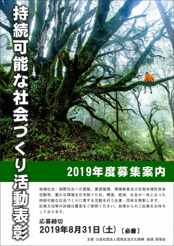 jizokukanoshakaidukuri2019
