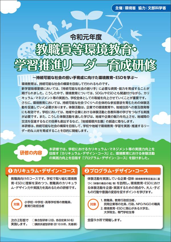 kankyokyoiku_ leader2019-2020