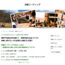 kiyosato2019