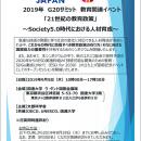 symposium20190905