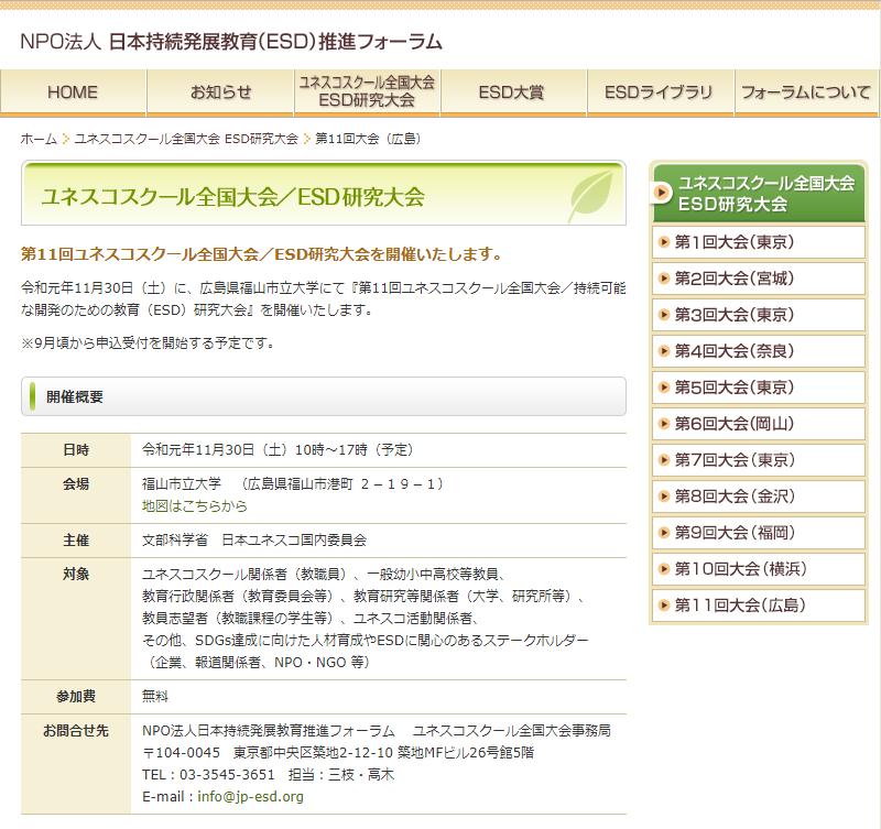 unescoschool_taikai2019