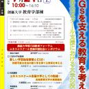 sokadai_symposium_20190921