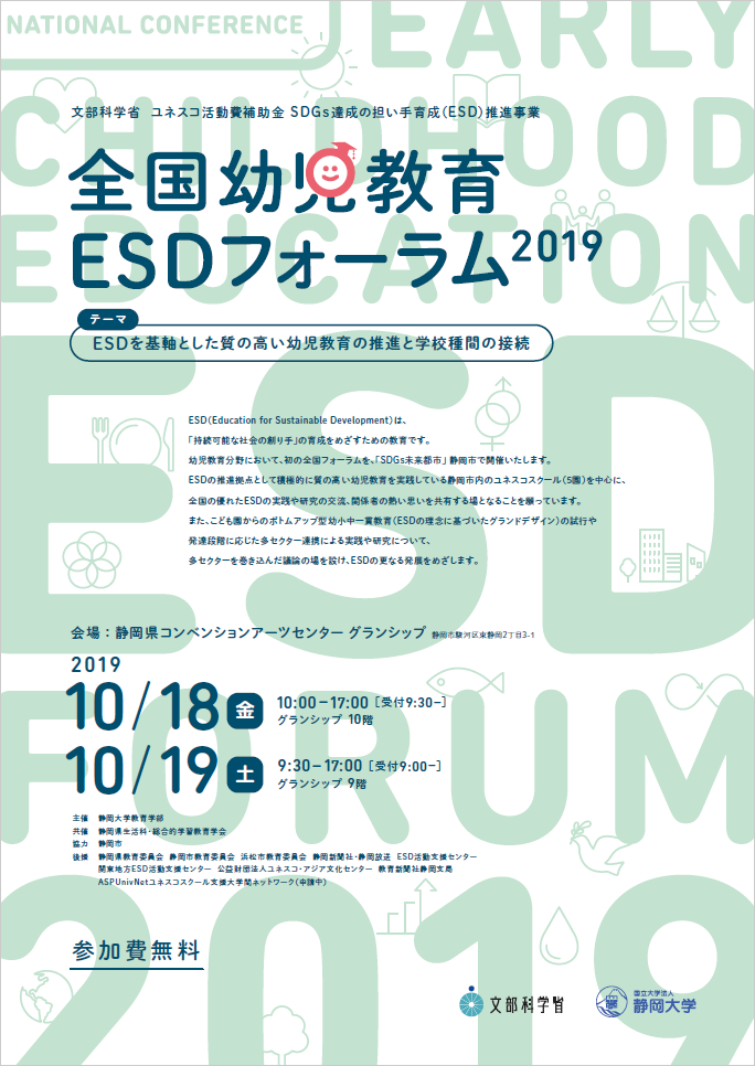 yojikyoikuesdforum2019_re